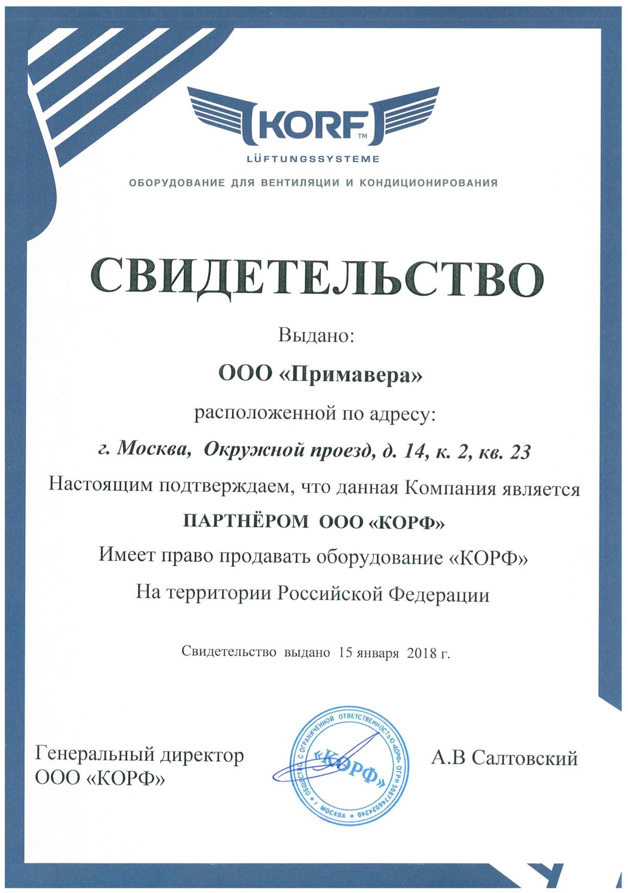 KORF_сертификат_PNG.png