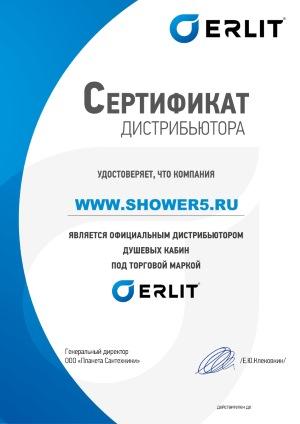 ERLIT_Сертификат_дистрибьютора-1_preview.jpg