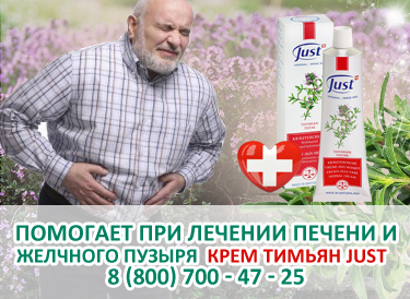 крем с противовоспалительным действием Тимьян Юст