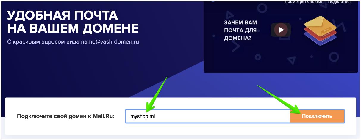 Подключение доменной (корпоративной) почты от mail.ru