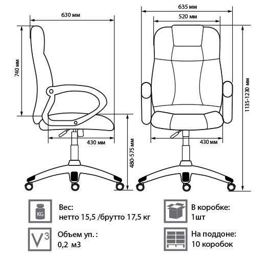 Кресло Каролина размеры