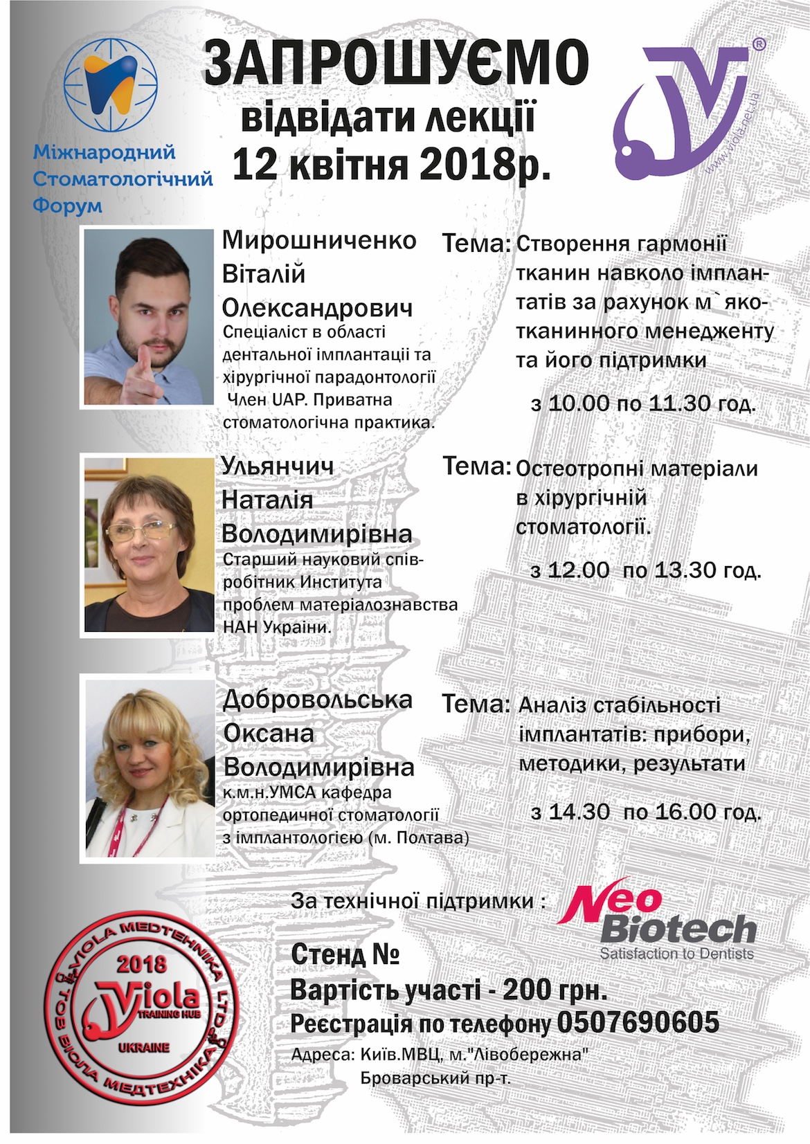 Лекции по стоматологии - NeoBiotech