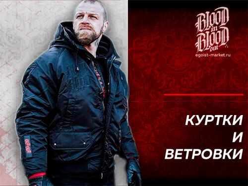 Крутые брутальные куртки мужские, женские и для подростков демисезонные, зимние и весенне-осенние в наличии в Москве и Спб