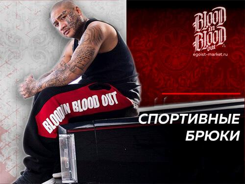 Круые брутальные спортивные штаны и брюки с черепами в рокерском стиле в наличии в Москве и Спб