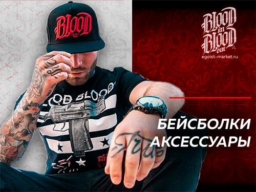 Крутые бейсболки и кепки с прямым козырьком рэперские и в рокерском стиле в наличии в Москве и Спб