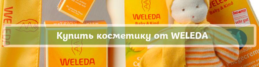Купить Weleda