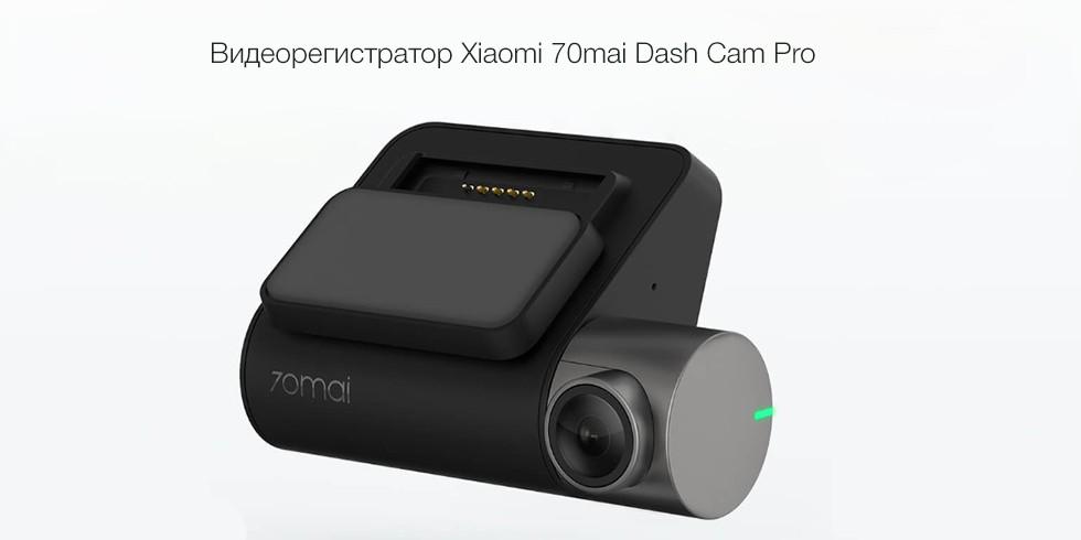 Видеорегистратор Xiaomi 70mai Dash Cam Pro ( с русским языком и озвучкой)