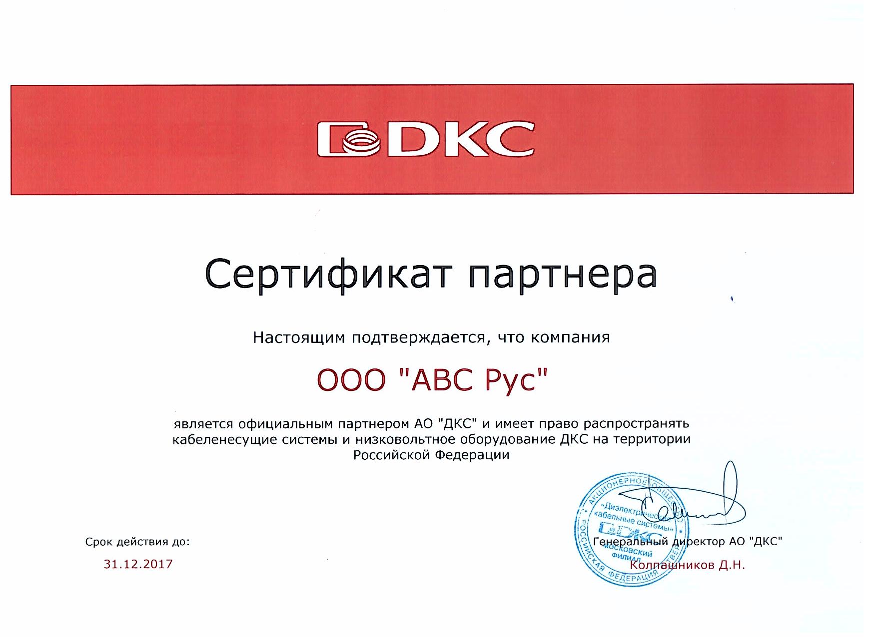 Сертификат  официального партнера компании DKC