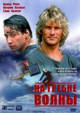 На гребне волны, 1991