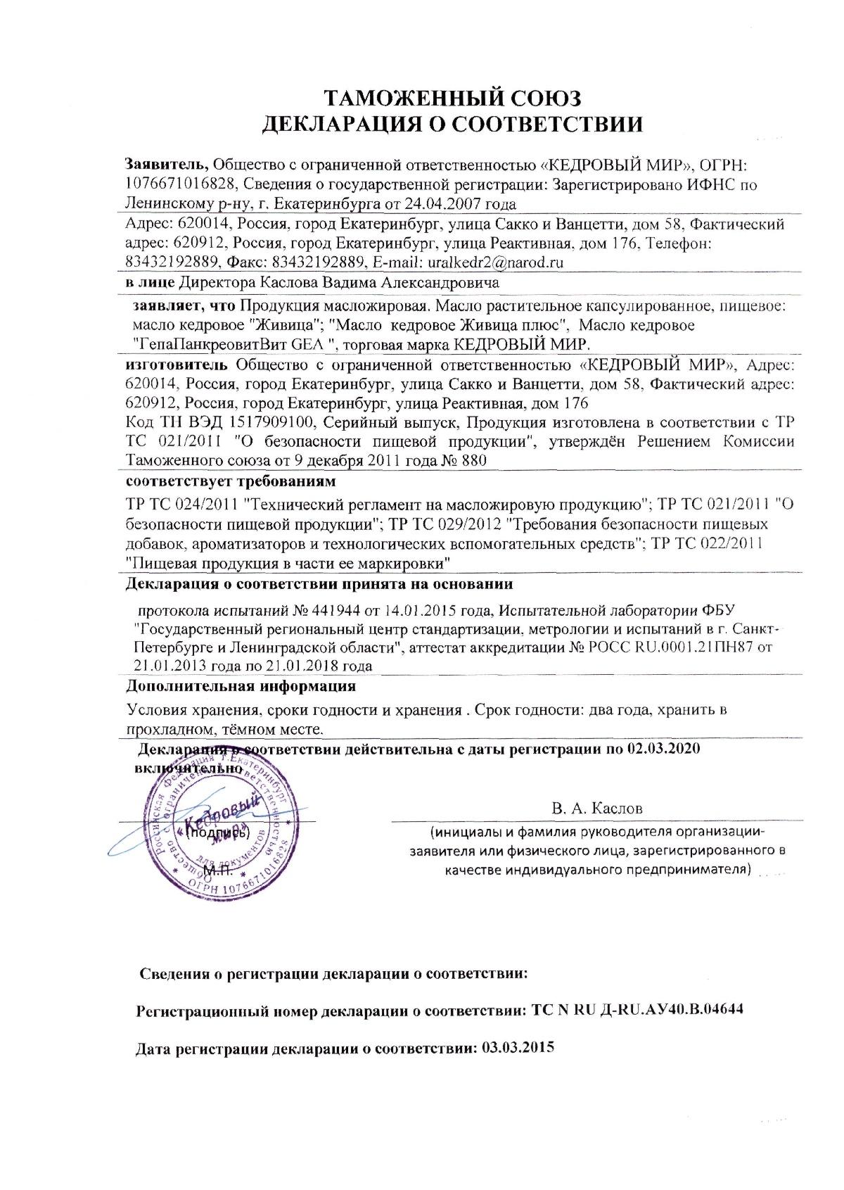 Deklaracii mirkedr.ru 001