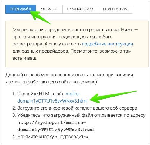 Подключение доменной (корпоративной) почты от mail.ru - скачать файл
