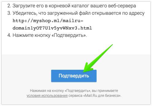 Подключение доменной (корпоративной) почты от mail.ru - подтвердить