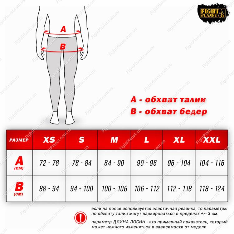 Размерная сетка таблица мужские компрессионные леггинсы Bad Boy