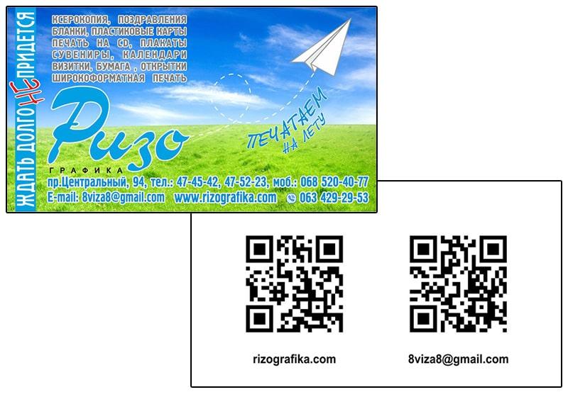 Визитка Ризографики с QR-кодом