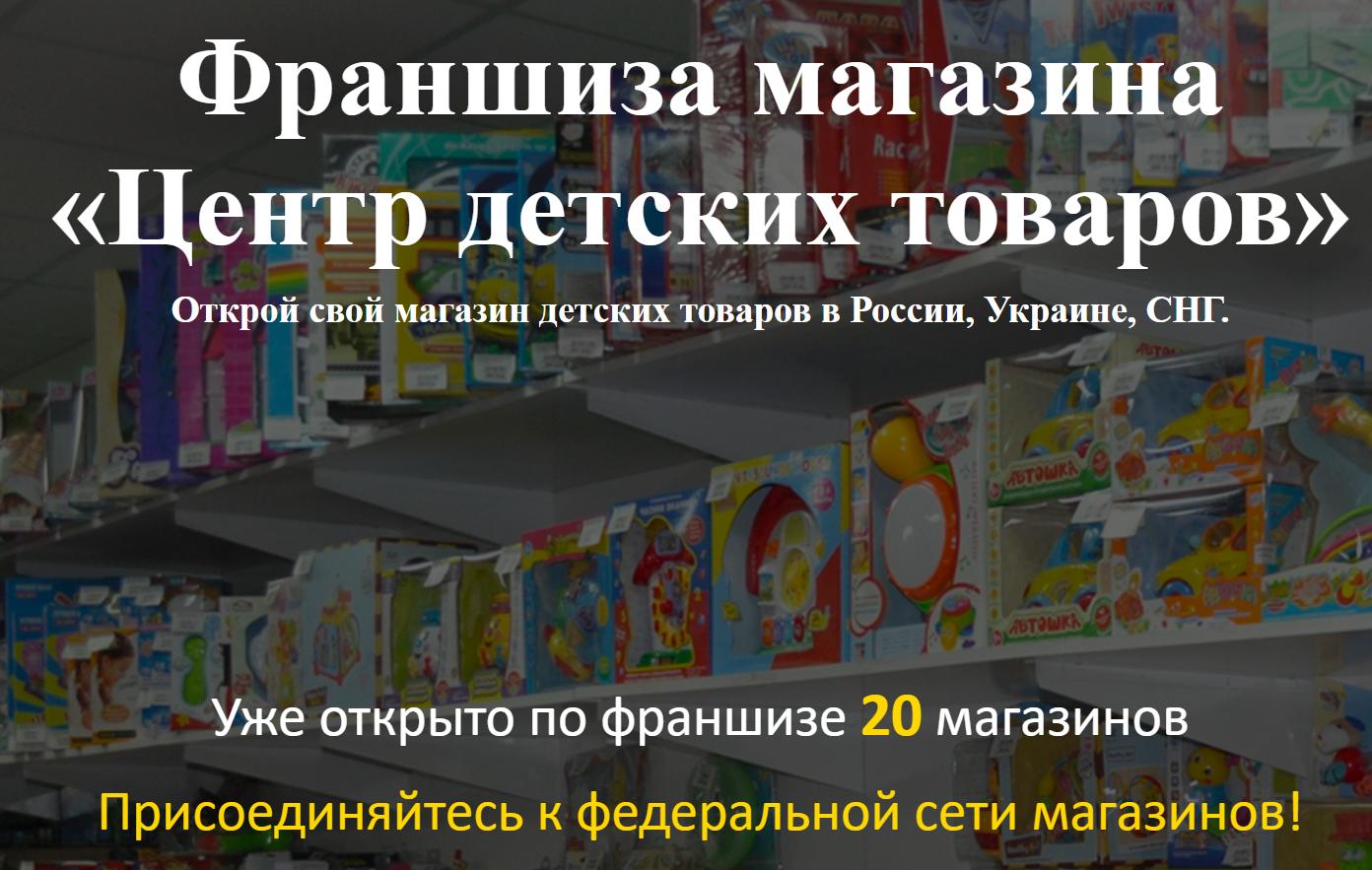 Центр детских товаров