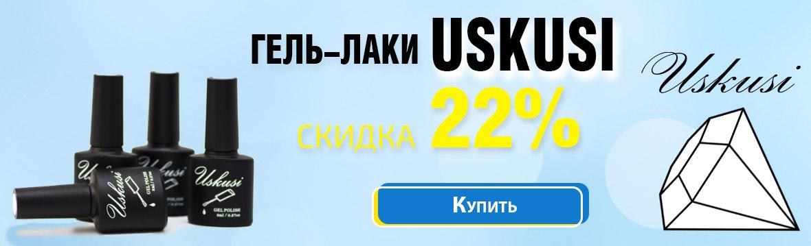 Ускуси -22%
