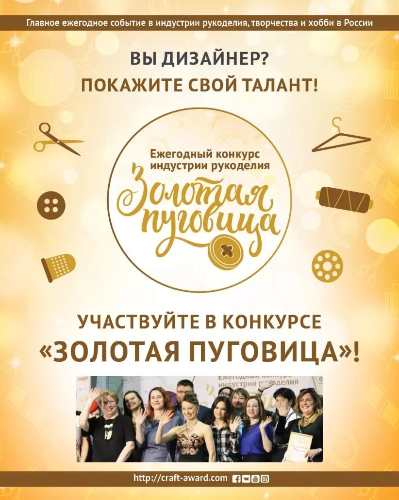 Конкурс «Золотая пуговица» - 2017. Светлана Мартынова в жюри экспертного совета.
