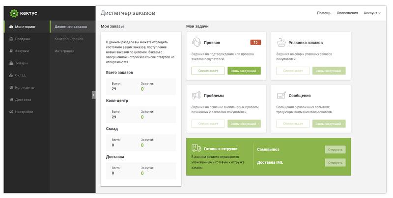 Интерфейс платформы Кактус