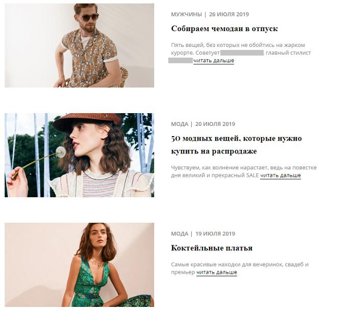 Пример оформления модного блога