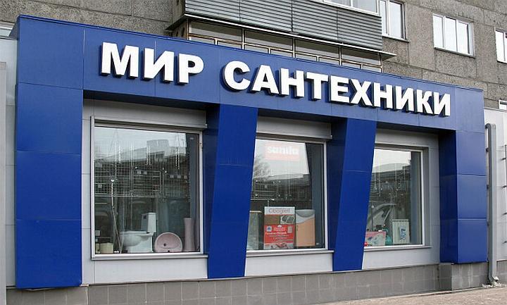 Помещение для магазина сантехники не должно находиться в центре квартала