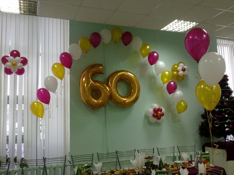 Цифра_60_на_день_рождения.jpg