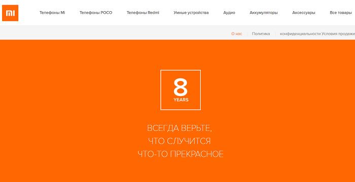 сайт Xiaomi