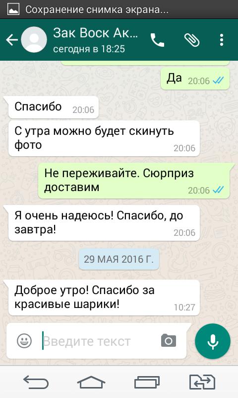 Отзывы_Воздушный_Шарм_Ип_Маслова_Юлия_1.png
