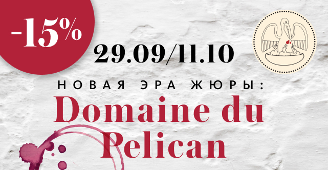 Акция Domaine du Pelican