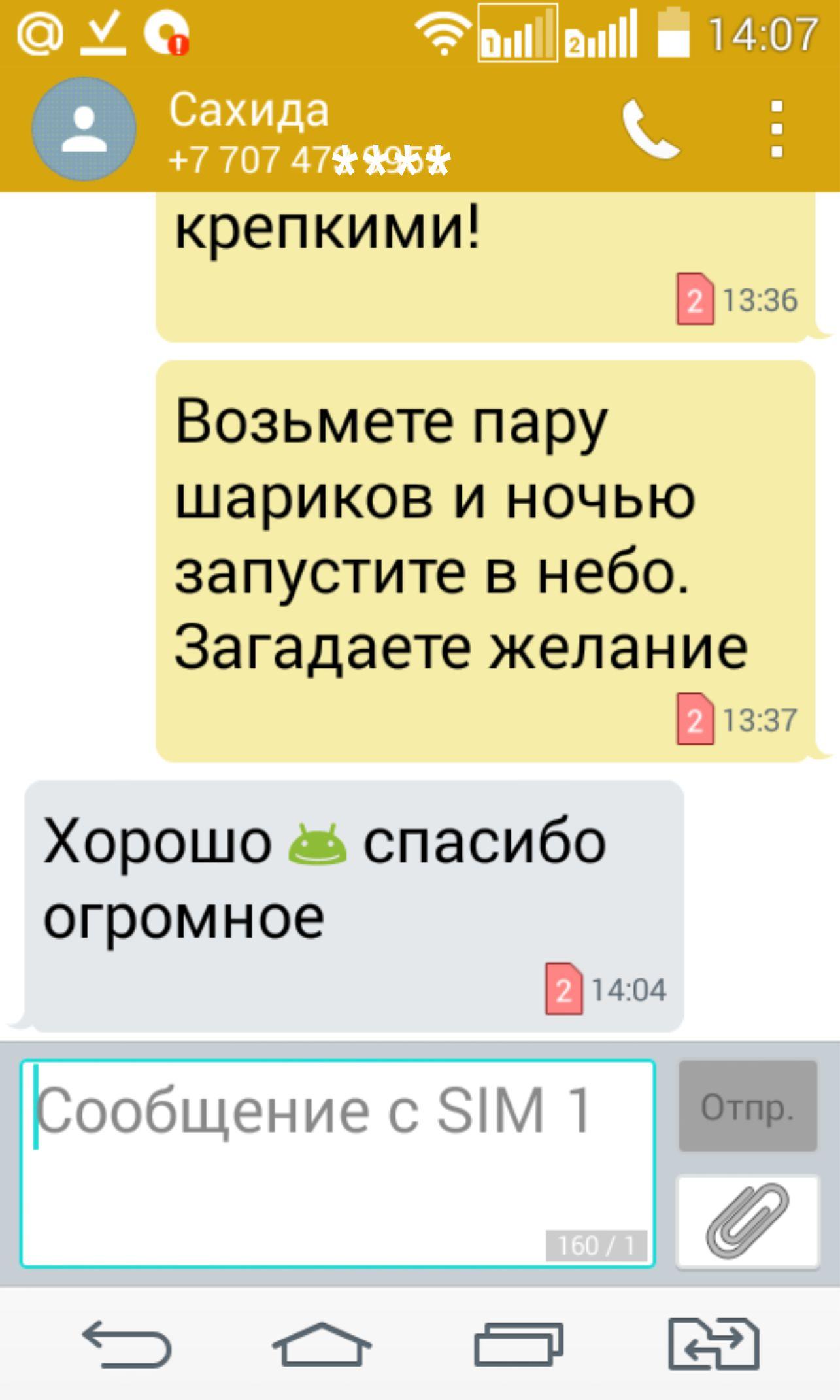 Отзывы_Воздушный_Шарм_Ип_Маслова_Юлия_5.jpg