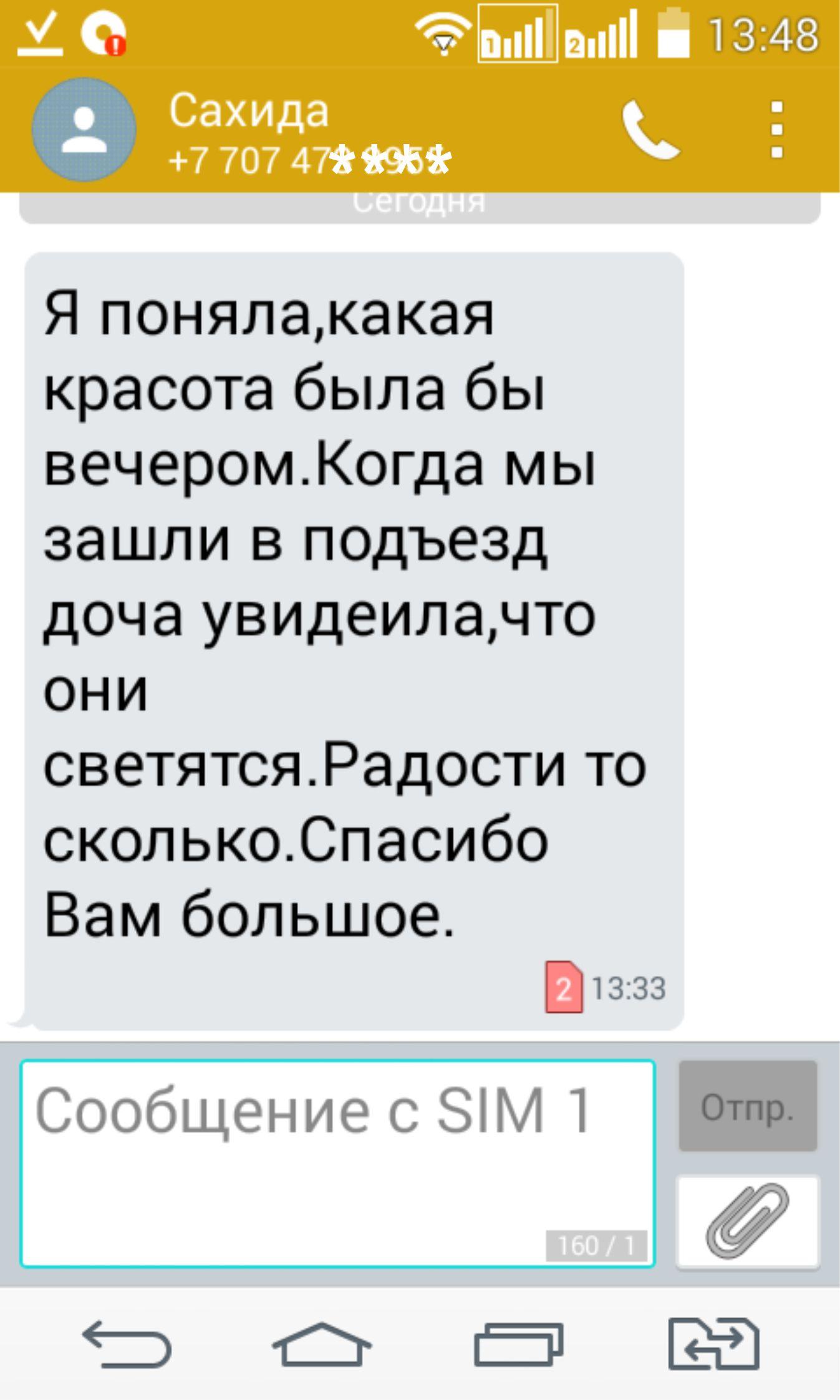 Отзывы_Воздушный_Шарм_Ип_Маслова_Юлия_6.jpg