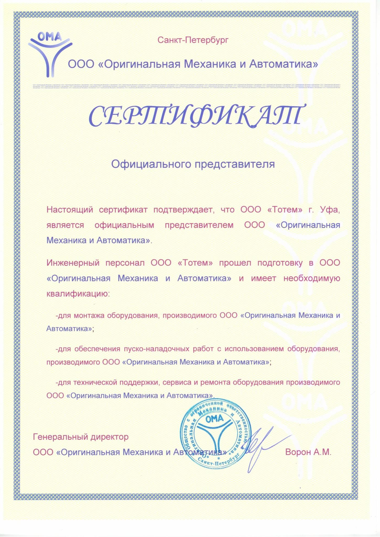 0_Сертификат_Ома.jpg