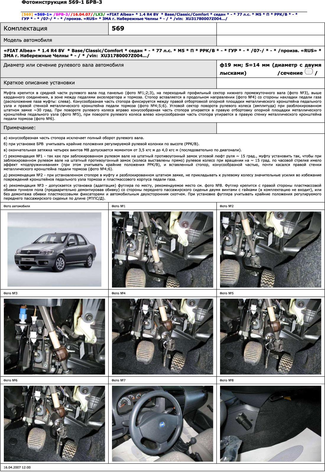 Блокиратор рулевого вала для FIAT ALBEA /2007-/ ГУР - Гарант Блок Люкс 569.E