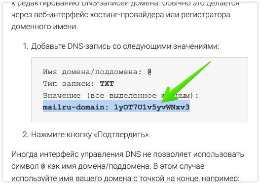 Подключение доменной (корпоративной) почты от mail.ru - DNS