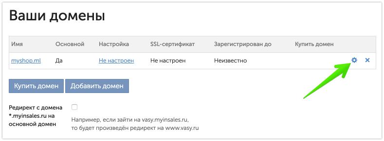 Подключение доменной (корпоративной) почты от mail.ru - ваши домены