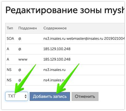 Подключение доменной (корпоративной) почты от mail.ru - добавить DNS запись