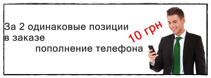 """Акция """"10 гривень на разговоры"""""""