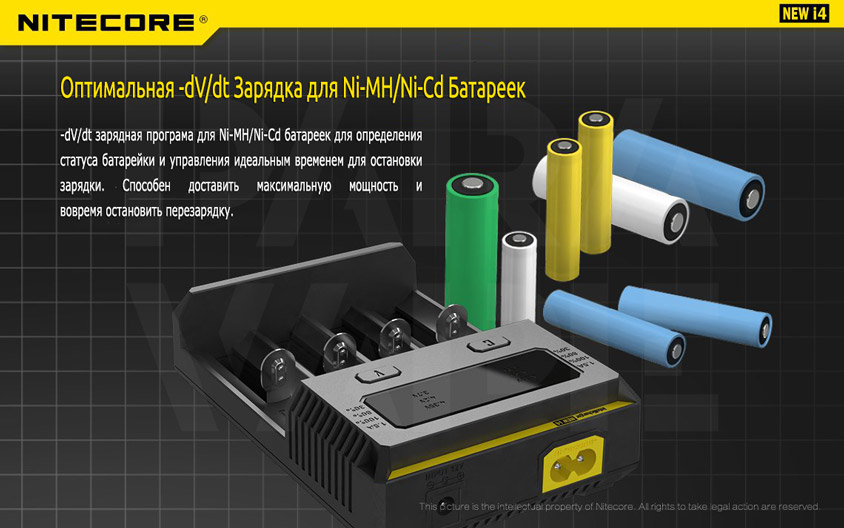 Оптимальная -dV/dt Зарядка для Ni-MH/Ni-Cd Батареек в Nitecore Intellicharger NEW i4