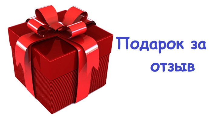 Подарки должны даваться даже за негативные отзывы о магазине