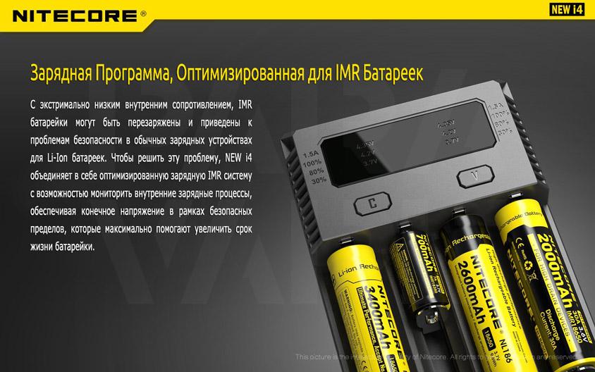 Зарядная Программа, Оптимизированная для IMR Батареек в Nitecore Intellicharger NEW i4