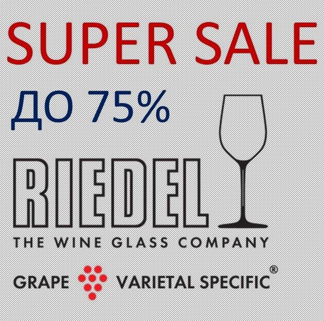 Распродажа Riedel