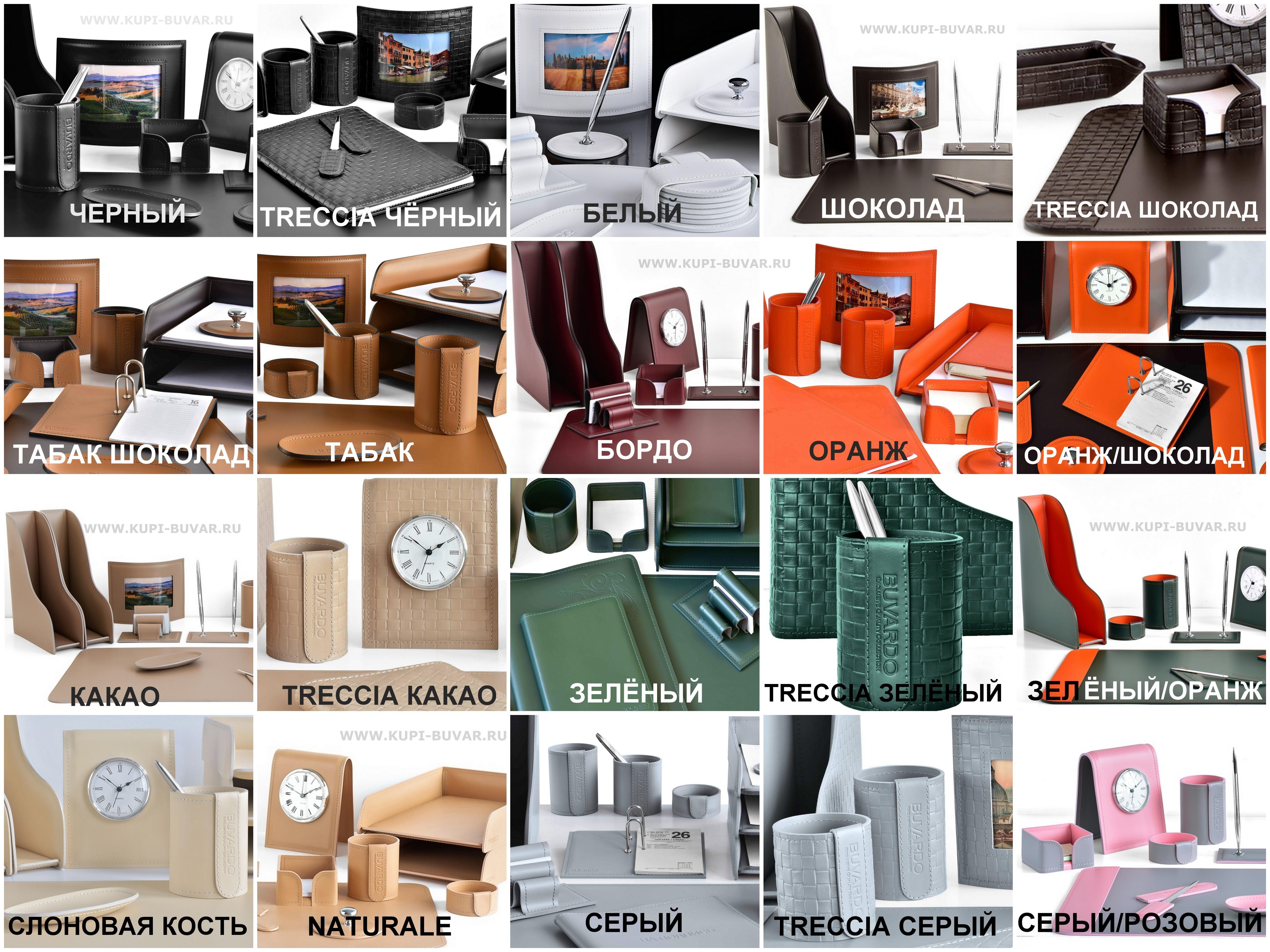 Варианты цвета кожи Cuoietto для бювара и наборов на стол руководителя.