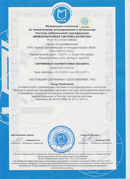 micro-scooter_sertifikat_002_B.jpg