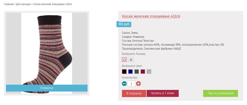 Интернет-магазин Смоленской чулочной фабрики