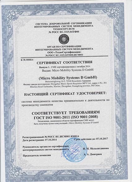 micro-scooter_sertifikat_009_B.jpg