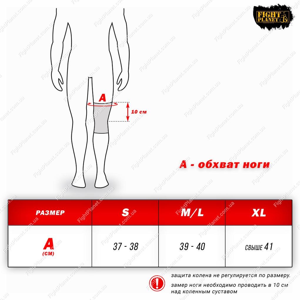 Размерная сетка защиты колена Venum
