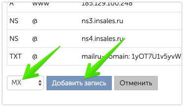 Подключение доменной (корпоративной) почты от mail.ru - MX запись