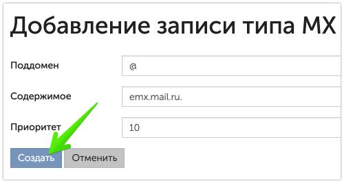 Подключение доменной (корпоративной) почты от mail.ru - добавить MX запись