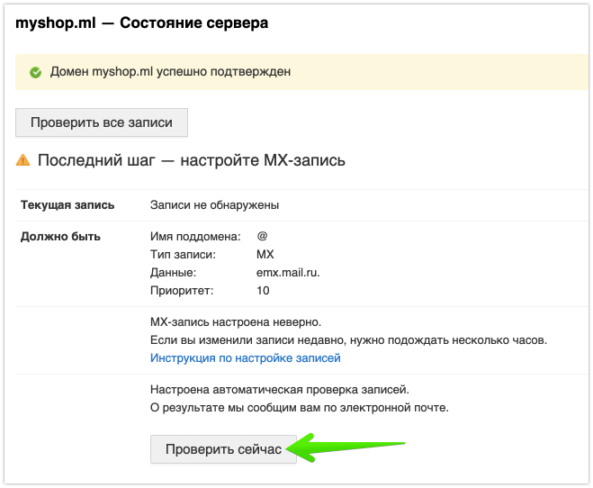 Подключение доменной (корпоративной) почты от mail.ru - проверка записей