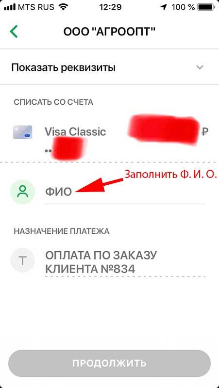 QR код ФИО плательщика