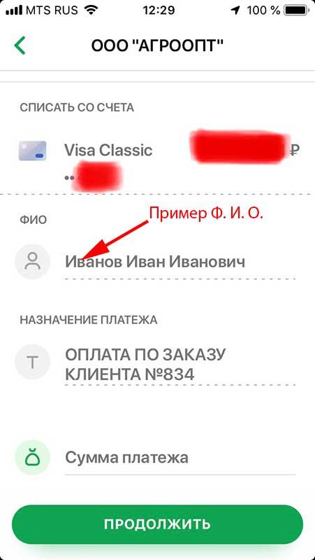 QR код ФИО плательщика, пример